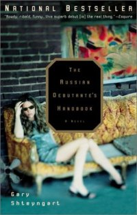 Cover image for The Russian debutante's handbook